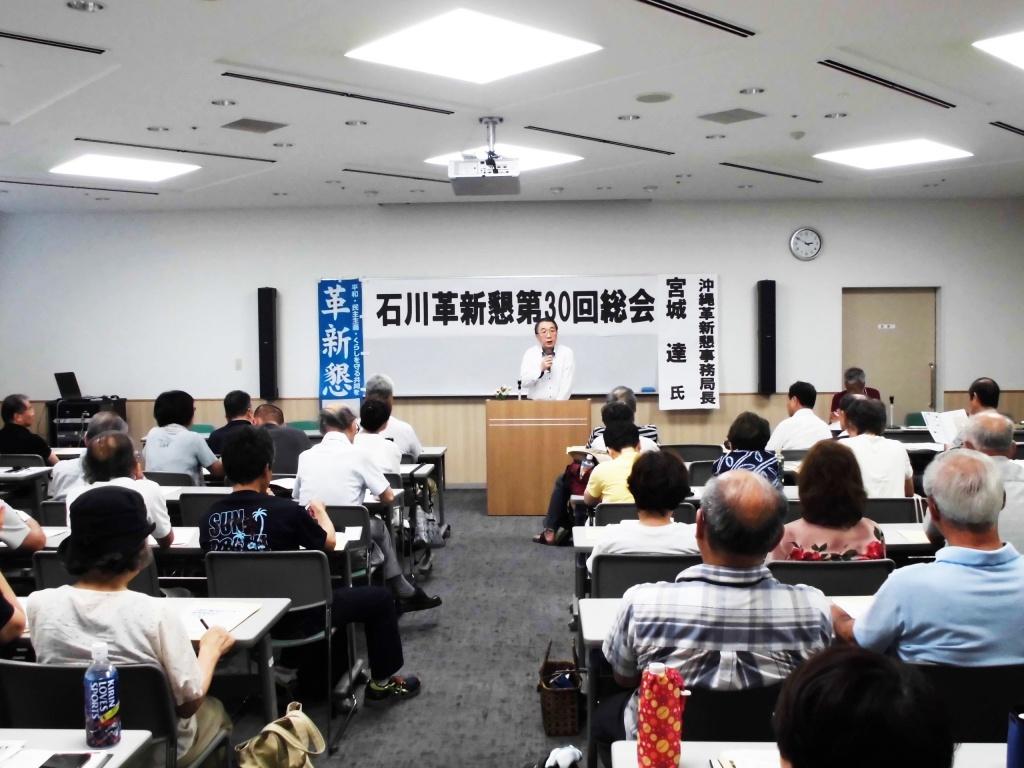 革新懇総会で、沖縄革新懇事務局長が講演