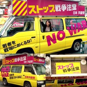 明日、戦争法案廃案めざす新宿駅西口宣伝