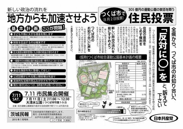 つくば市で「総合運動公園基本計画の賛否を問う住民投票」が実施されます(8月2日投票)
