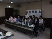 選挙後初の市政懇談会