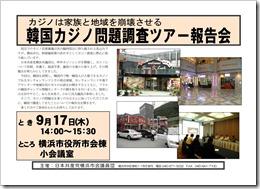 韓国カジノ問題調査ツアー報告会のお知らせ
