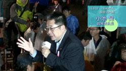 小池晃政策委員長のスピーチ