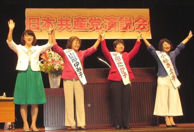 福祉守る山形ゆみ子氏、宇田たか子氏必勝を 共産党演説会開く 茨城・ひたちなか市議選