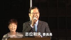 志位和夫委員長の街頭演説