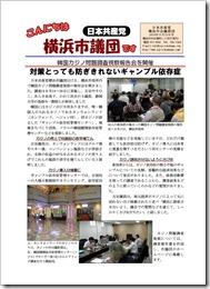 「こんにちは横浜市議団です」9.23号