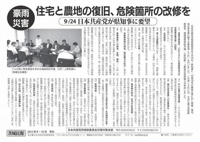 茨城民報2015年9・10月号外 豪雨災害 住宅と農地の復旧、危険箇所の改修を 日本共産党が県知事に要望