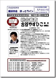 FAXNEWS ほっとライン No.449(2015年9月28日)