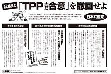 政府は「TPP大筋合意」を撤回せよ – ダウンロード