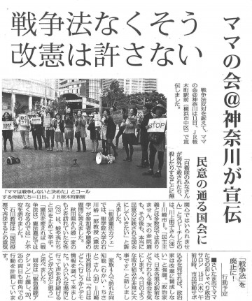 「戦争法なくそう、改憲をは許さない」ママの会@神奈川が宣伝