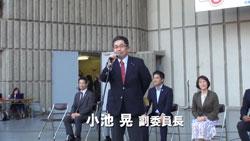 集会で小池晃副委員長あいさつ – 動画