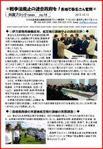 *各地で春名さん奮闘*news no.19