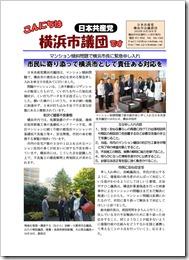 「こんにちは横浜市議団です」10.28号