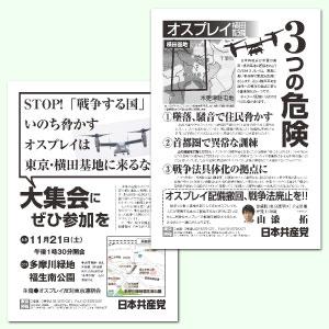 ビラ:オスプレイ横田配備がもたらす「3つの危険」