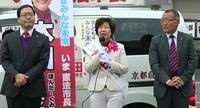 京都ファミリー前で本田久美子・市長予定候補が訴え