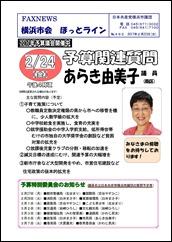FAXNEWS ほっとライン No.492(2017年2月22日)