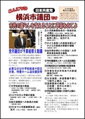 「こんにちは横浜市議団です」3.29号