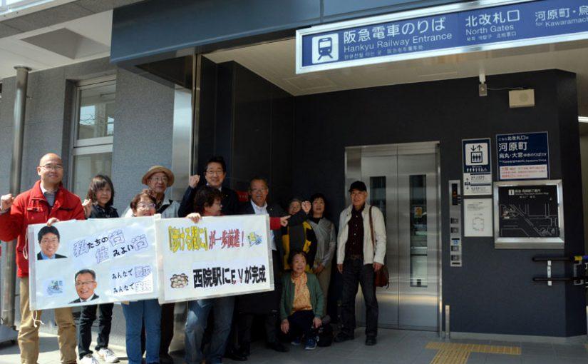 阪急西院駅バリアフリー化 27年越しの運動実る