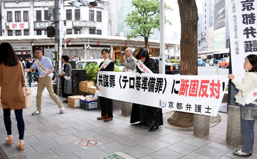 「共謀罪に断固反対」 京都弁護士会が繁華街で訴え