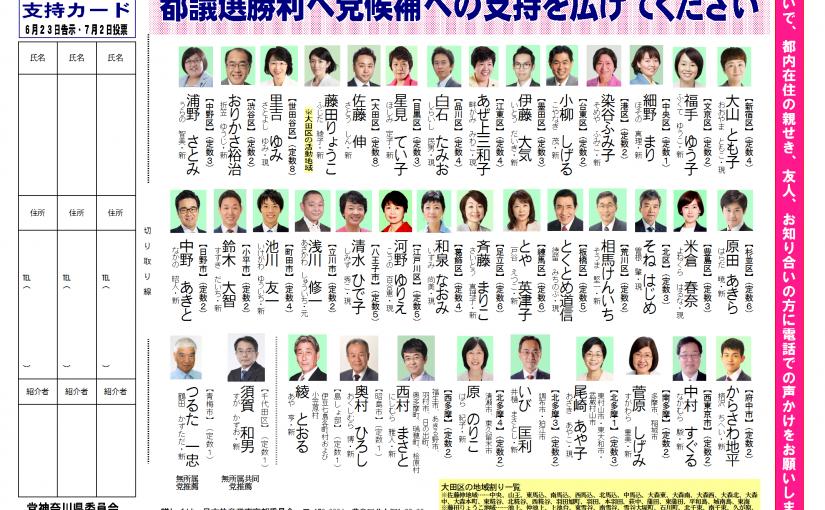 東京都議選勝利に向けへみなさんの大きなご支援をお願いします。