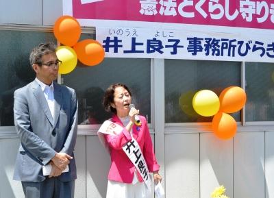 井上奈良市長候補事務所開き 宮本衆院議員がかけつける