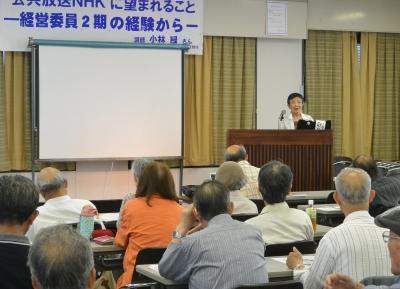 NHK裁判第2回口頭弁論開催