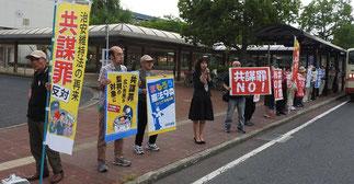 【6月11日付】鳥取市で憲法共同センターが宣伝 一般人を犯罪者扱いする共謀罪は廃案に