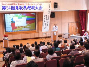 【6月11日付】鳥取県母親大会 共謀罪も改憲も止めよう