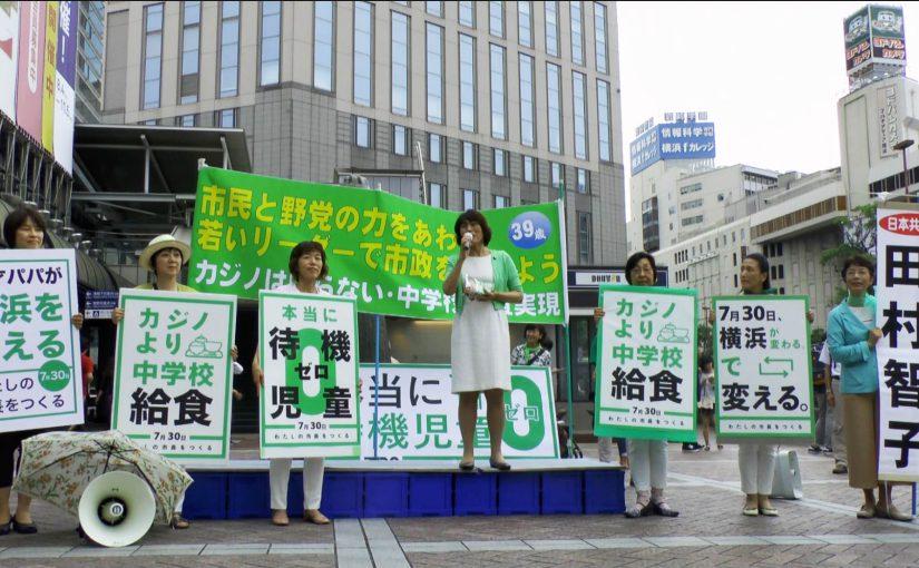 田村智子副委員長が伊藤ひろたか市長候補の支持を訴える・・・7月23日、横浜駅西口