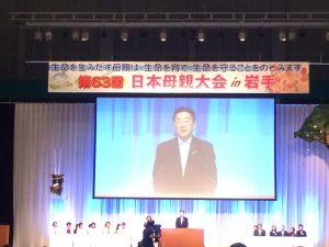 盛岡市で日本母親大会in岩手が開催 2日間で10700人が参加