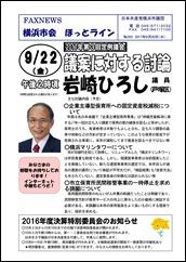 9月22日、岩崎議員が討論を行いますーFAXNEWS ほっとライン No.503