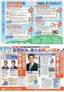 民主長野号外・秋季号 「野党と市民の共闘が日本を変える!」「共産党の躍進で政治を前へ!」