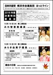 10月18.19日決算特別委員会のお知らせーFAXNEWS ほっとライン No.511