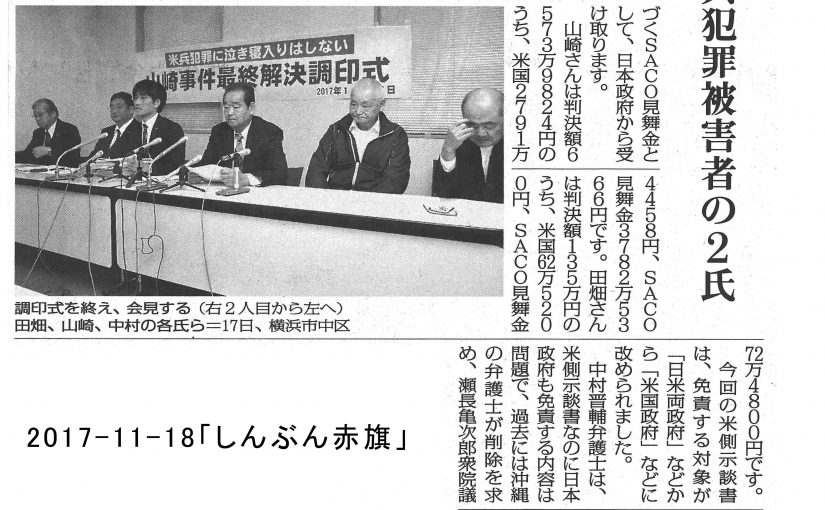 「泣き寝入りせず良かった」神奈川 米兵犯罪被害者の二人 横浜で会見 2017/11/17