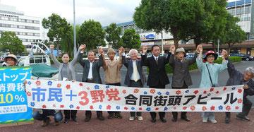 【11月5日付】鳥取・倉吉市で市民と野党の合同街頭アピール 安倍政権にさよならを
