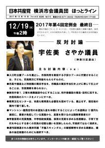 12月19日第4回定例会 宇佐美議員、反対討論のお知らせFAXNEWSほっとラインNo.515