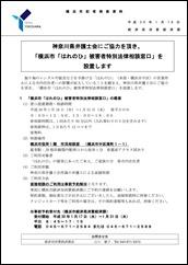 横浜市が「はれのひ」被害者特別法律相談窓口を設置します