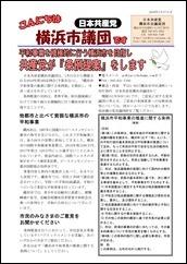 平和事業を積極的に行う横浜市を目指し 共産党が『条例提案』をします-こんにちは1.17号