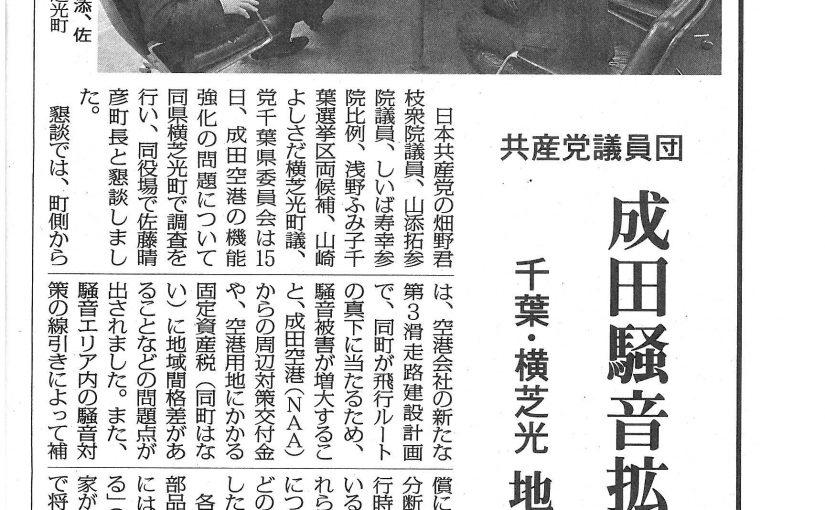 【共産党議員団】成田騒音拡大に懸念 千葉・横芝光町長と懇談