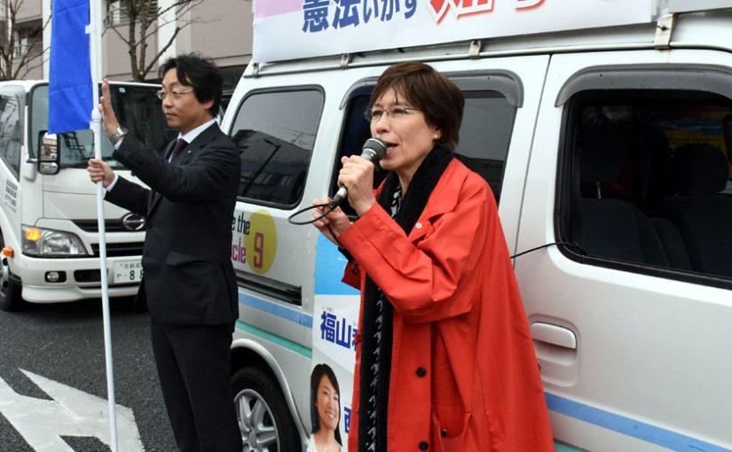 2018府知事選/再稼働反対の福山和人さんを知事に アイリーン・美緒子・スミスさん街頭で訴え