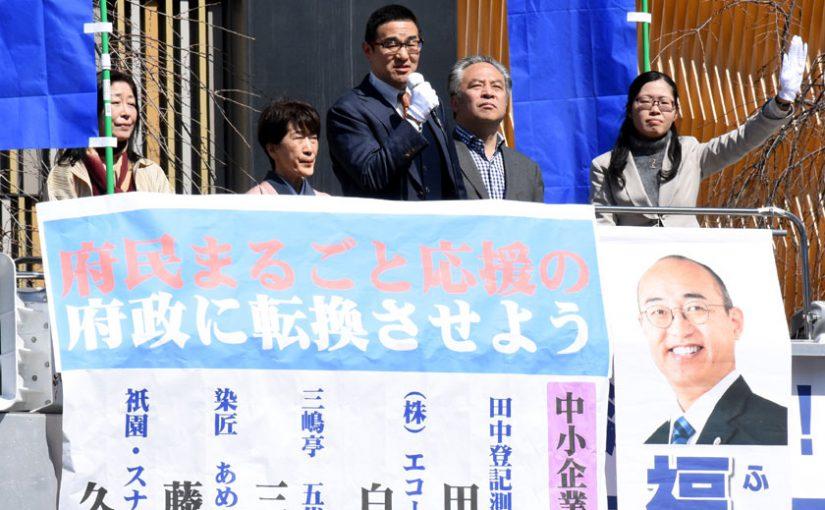 2018府知事選/地域経済の発展にこそ未来 中小企業経営者が街頭宣伝、「三嶋亭」社長も訴え