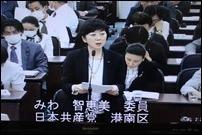 【予算特別委員会】みわ智恵美議員(港南区)が、総合審査で質問