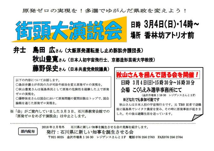 3月4日午後2時から、石川県知事選・こくらえみ候補の街頭大演説会