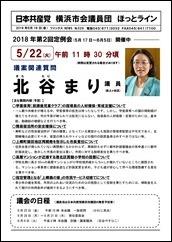 2018年第2回定例会 議案関連質問 北谷まり議員  FAXNEWSほっとライン No.529