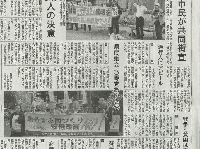 憲法記念日 、市民と野党で「うそつき政権に改憲の資格なし」