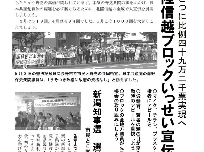 5月18日(金)は日本共産党北陸信越ブロックいっせい宣伝行動