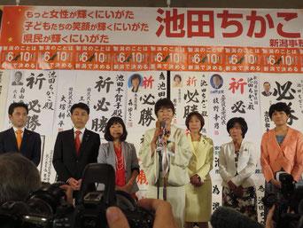 新潟県知事選は大健闘!「市民と野党の共同」でこそ安倍政権批判の受け皿になりうることを示せた結果に