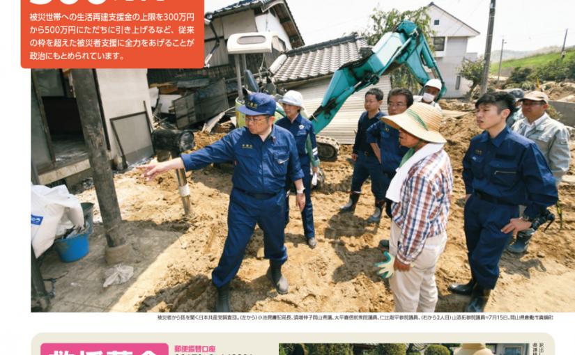 豪雨災害 被災者支援 国は真剣なとりくみを