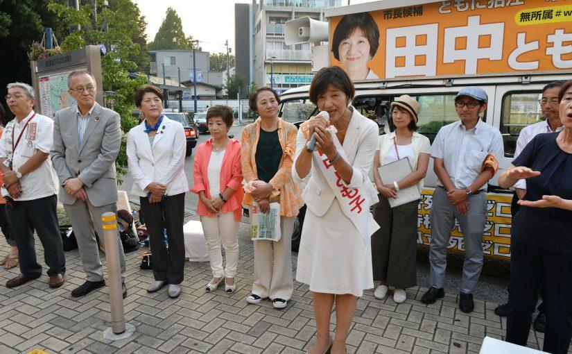 【狛江市長選】田中とも子さんは希望のともしび~超党派で応援