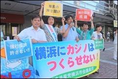 カジノ実施法案の強行採決反対!横浜にカジノはつくらせない