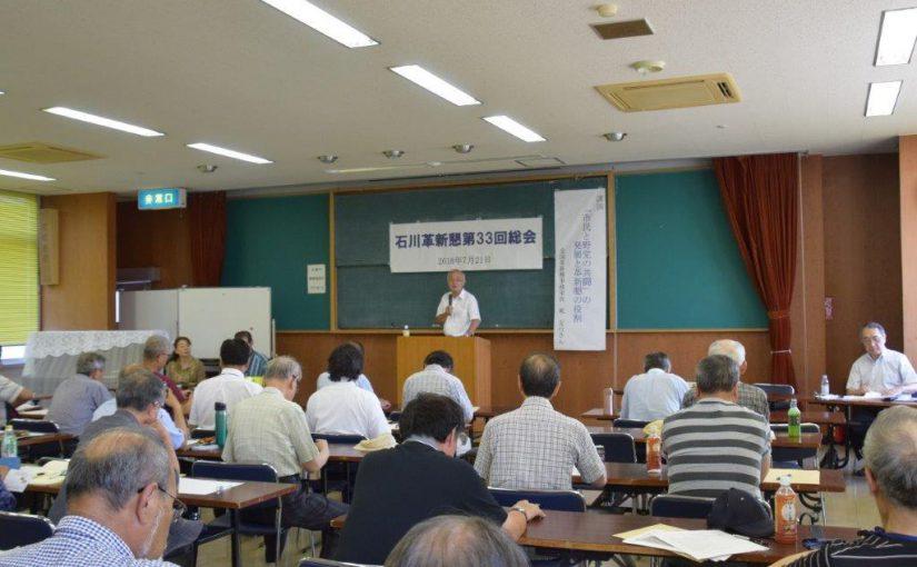 市民と野党の共闘めざし、石川革新懇総会開く